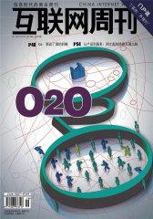 互联网周刊 半月刊 2011年19期(电子杂志)(仅适用PC阅读)