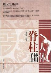 人体脊柱使用手册(试读本)