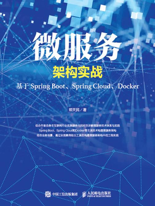 微服务架构实战——基于Spring Boot、Spring Cloud、Docker
