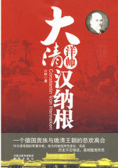 大清洋帅汉纳根——一个德国贵族与晚清王朝的悲欢离合(试读本)