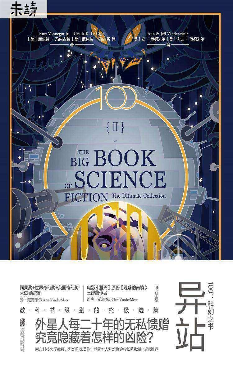 100:科幻之书-II异站(一套书读遍世界科幻大师代表作!)
