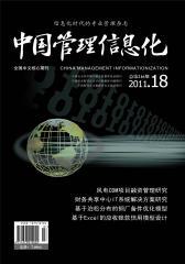 中国管理信息化 半月刊 2011年18期(电子杂志)(仅适用PC阅读)