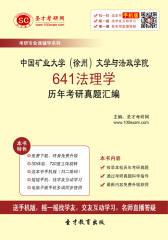 中国矿业大学(徐州)文学与法政学院641法理学历年考研真题汇编