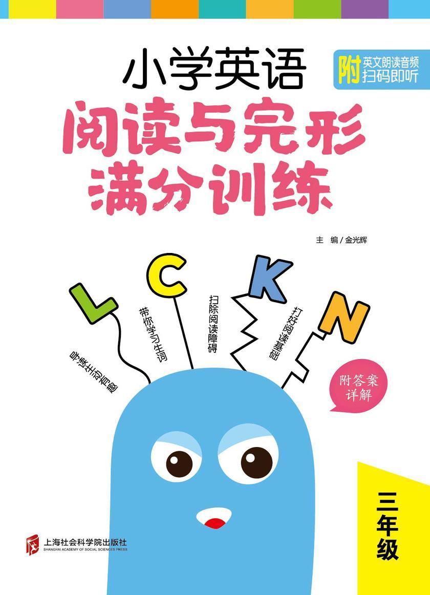 小学英语阅读与完形满分训练:三年级(附答案详解)