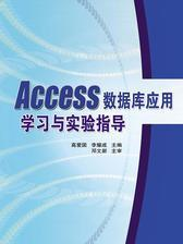 Access数据库应用学习与实验指导
