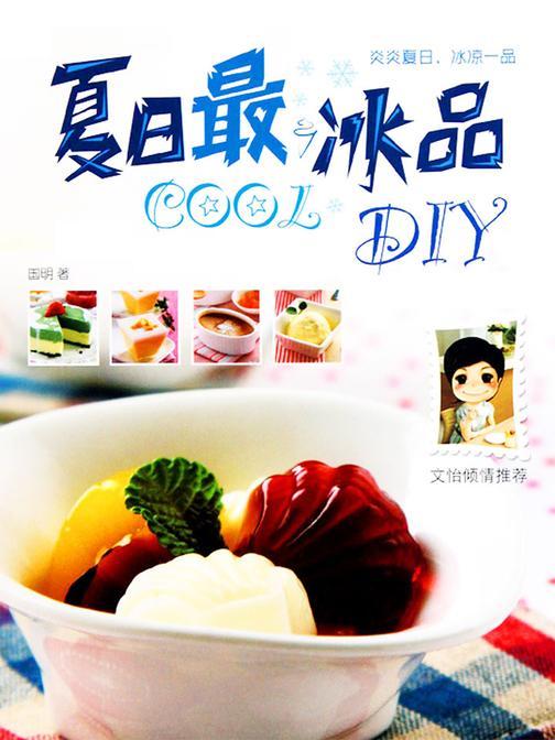 夏日最COOL冰品DIY
