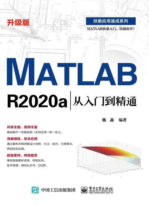 MATLAB R2020a从入门到精通(升级版)