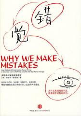 错觉:为什么我们视而不见、转身就忘或自命不凡( 妙趣横生的另类读本,看我们怎样思考,怎样看,怎样记忆,怎样忘怀)(试读本)
