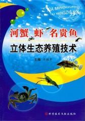 河蟹、虾、名贵鱼立体生态养殖技术