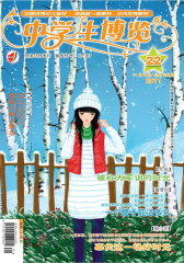 中学生博览·综合版 半月刊 2011年22期(电子杂志)(仅适用PC阅读)
