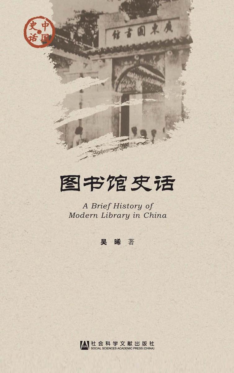 图书馆史话