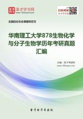华南理工大学878生物化学与分子生物学历年考研真题汇编