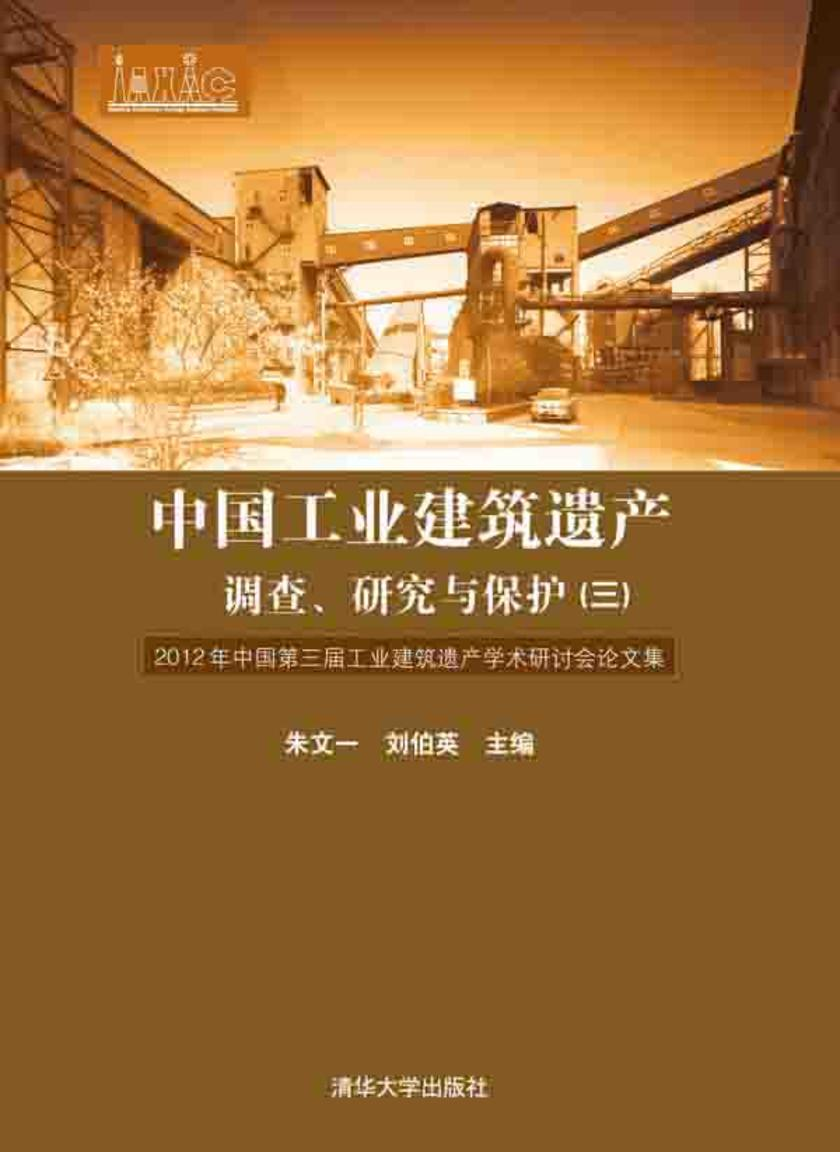 中国工业建筑遗产调查、研究与保护(三)——2012年中国第三届工业建筑遗产学术研讨会论文集(仅适用PC阅读)