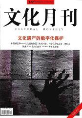 文化月刊·遗产 月刊 2011年12期(电子杂志)(仅适用PC阅读)