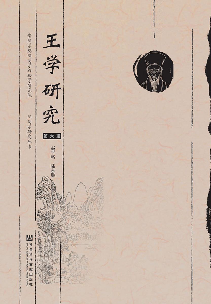 王学研究(第6辑)