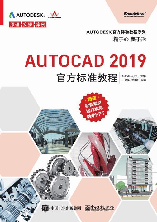 AutoCAD 2019官方标准教程