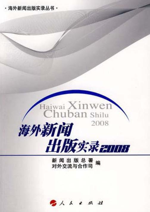 海外新闻出版实录(2008)