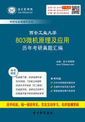 西安工业大学803微机原理及应用历年考研真题汇编