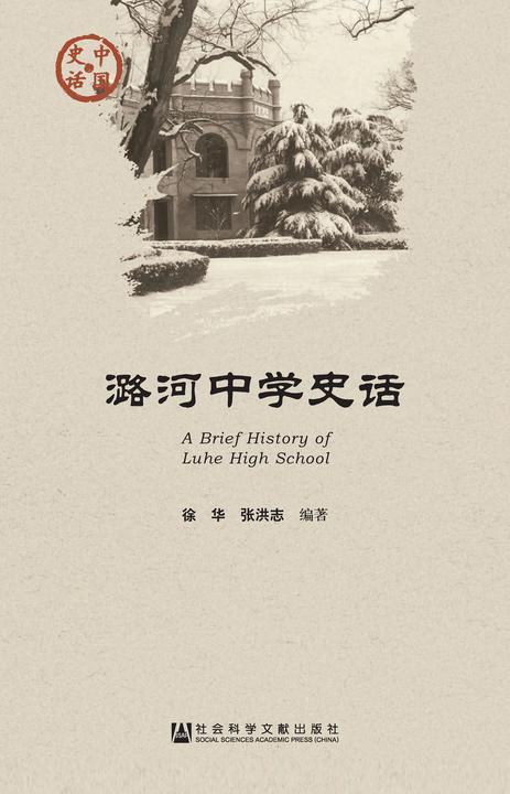 潞河中学史话