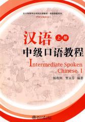 汉语中级口语教程(上册)(仅适用PC阅读)