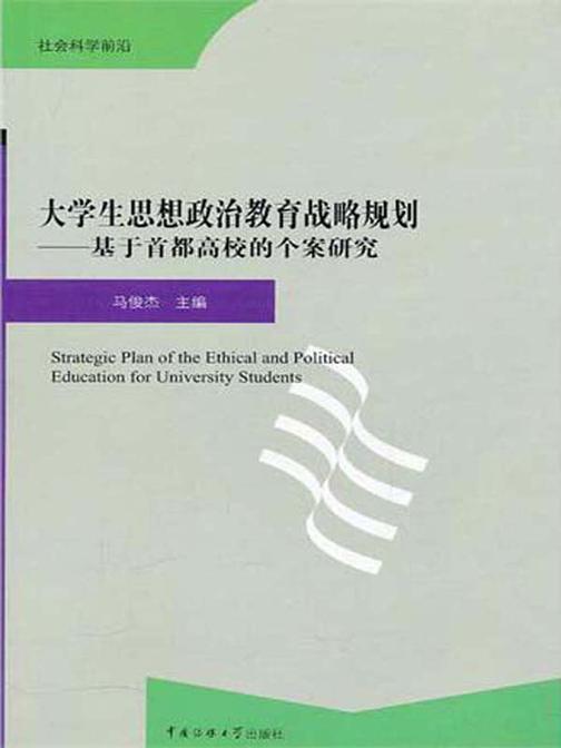 大学生思想政治教育战略规划——基于首都高校的个案研究