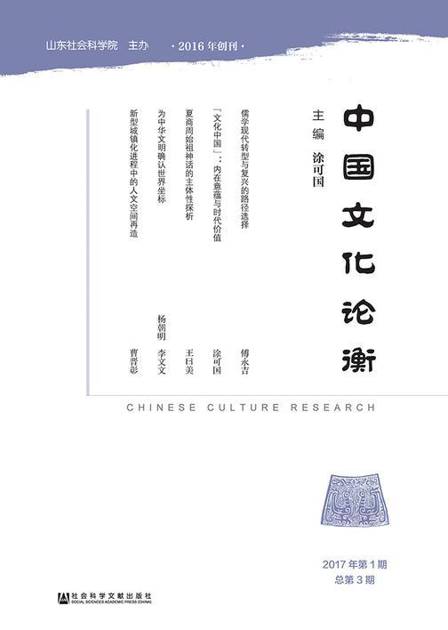 中国文化论衡(2017年第1期 总第3期)