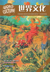 世界文化 月刊 2011年11期(电子杂志)(仅适用PC阅读)
