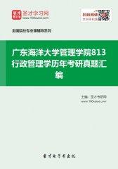 广东海洋大学管理学院813行政管理学历年考研真题汇编