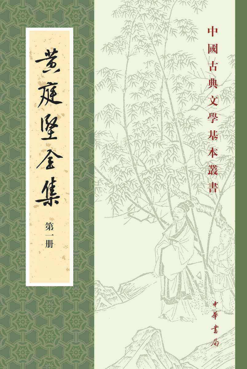 黄庭坚全集--中国古典文学基本丛书 (全八册)(试读本)