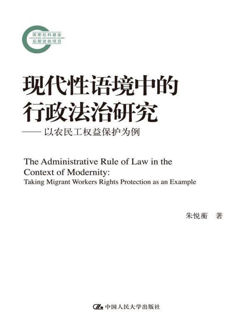 现代性语境中的行政法治研究——以农民工权益保护为例(国家社科基金后期资助项目)