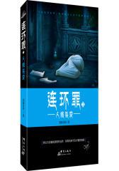 连环罪3:人格裂变(试读本)
