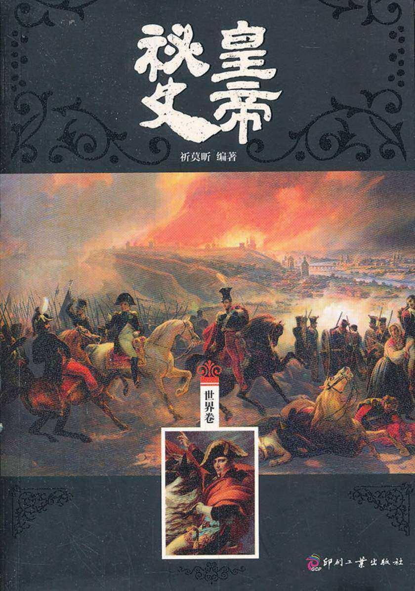 皇帝秘史(世界卷)