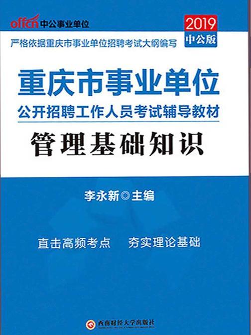中公2019重庆市事业单位公开招聘工作人员考试辅导教材管理基础知识