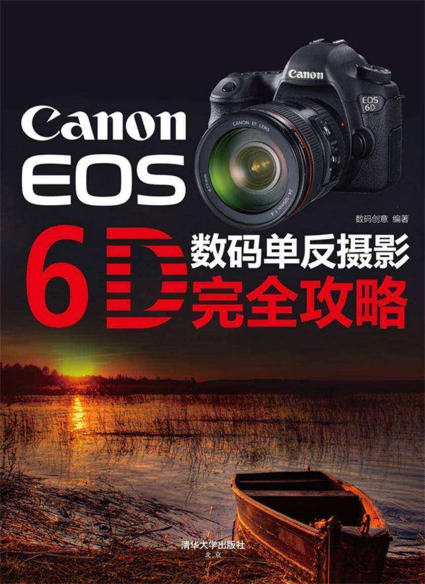 Canon EOS 6D 数码单反摄影完全攻略(仅适用PC阅读)