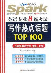 星火英语-英语专业八级考试写作热点话题TOP100(试读本)