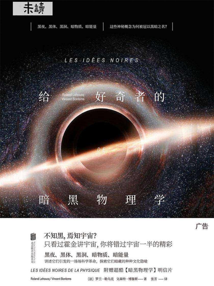 给好奇者的暗黑物理学(《给忙碌者的天体物理学》姊妹篇)
