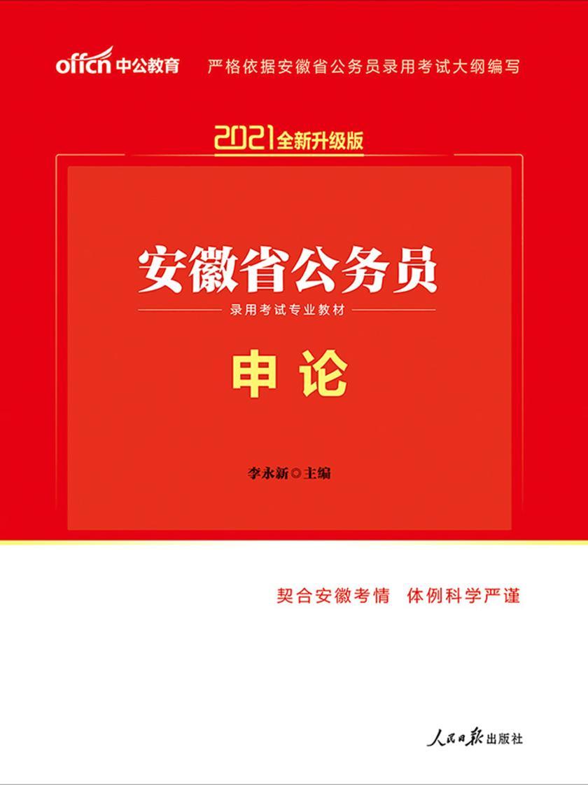 中公2021安徽省公务员录用考试专业教材申论(全新升级)