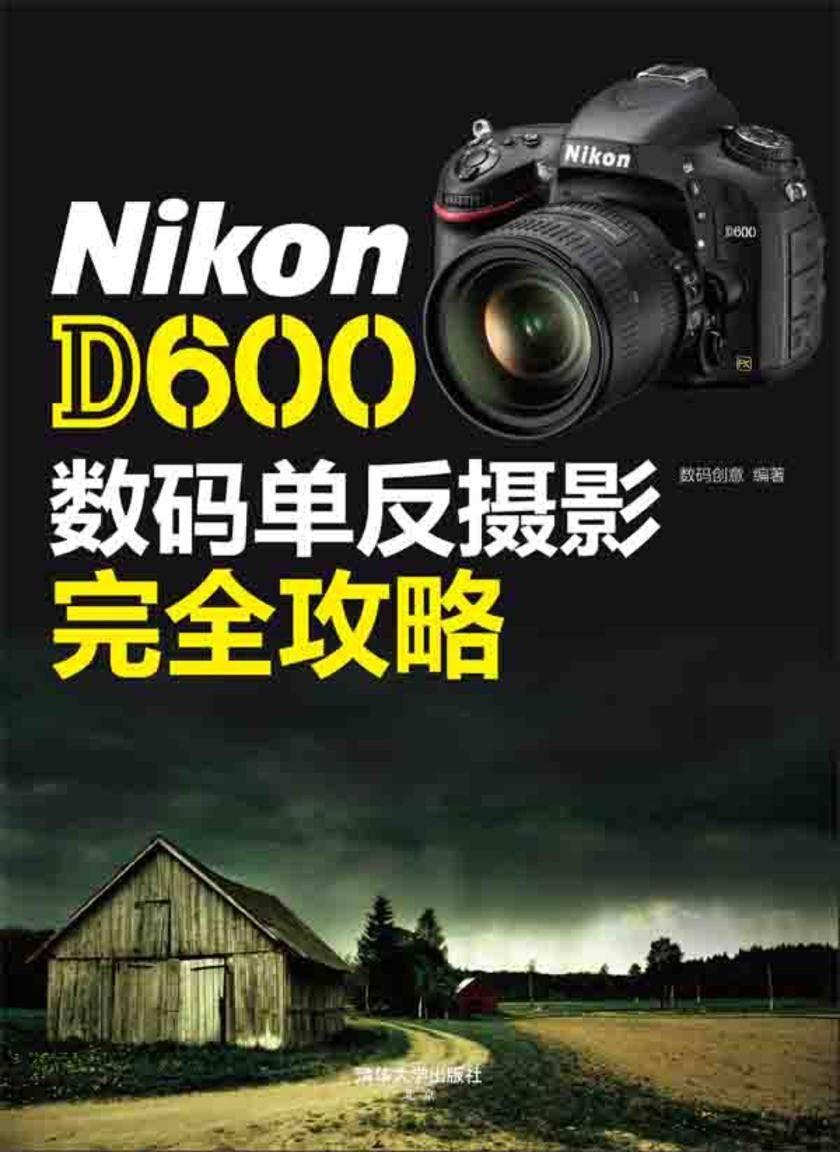 Nikon D600数码单反摄影完全攻略(仅适用PC阅读)