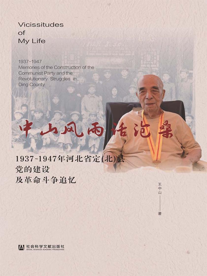 中山风雨话沧桑:1937~1947年河北省定(北)县党的建设及革命斗争追忆