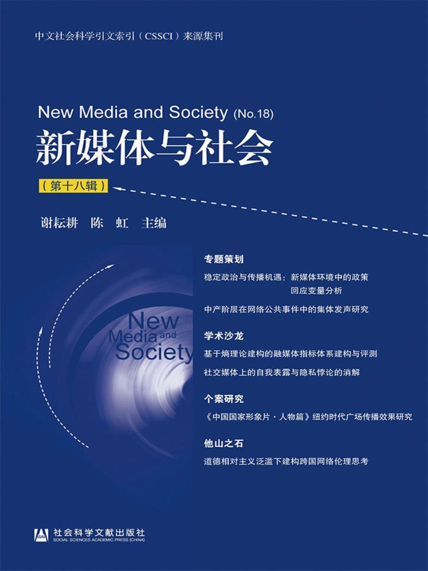 新媒体与社会(第18辑)
