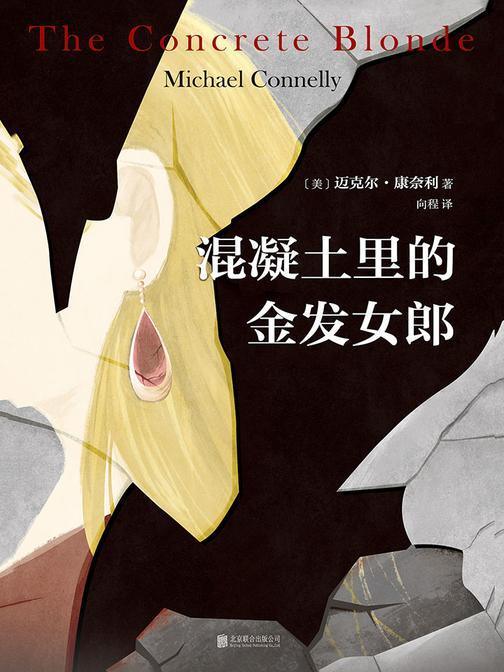 混凝土里的金发女郎(世界推理小说必读经典,正义有时候就像混凝土里的金发女郎,看不见你、感觉不到你,也不会理你。)