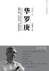 华人十大科学家  华罗庚