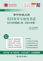 华中科技大学824信号与线性系统历年考研真题汇编(含部分答案)