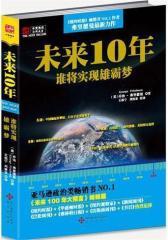 未来10年(试读本)