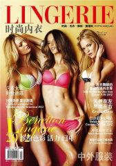 时尚内衣 月刊 2012年04期(电子杂志)(仅适用PC阅读)