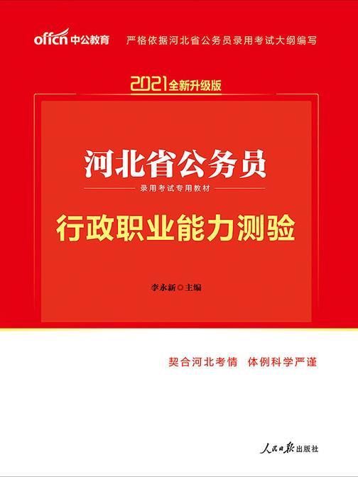中公2021河北省公务员录用考试专用教材行政职业能力测验(全新升级)