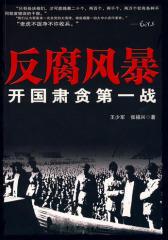 反腐风暴:开国肃贪  战(试读本)