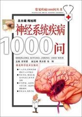神经系统疾病1000问