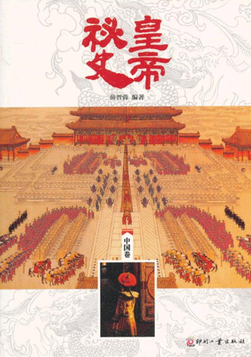皇帝秘史(中国卷)