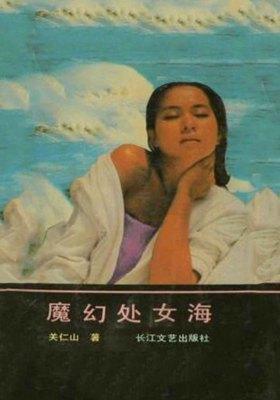 魔幻处女海